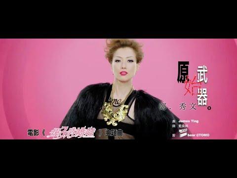 鄭秀文 Sammi Cheng - 原始武器 (電影《爆3俏嬌娃》主題曲) MV [官方]