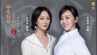 """MovieTalk·Actors#2: Diêm Ni, Châu Tấn - """"Chưa từng diễn vai nào mà bản thân không thể thấu hiểu"""""""