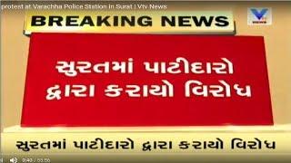 Patidars protest at Varachha Police Station in Surat | Vtv News