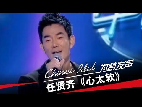 任贤齐《心太软》-中国梦之声第二季第4期Chinese Idol