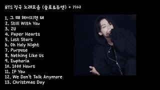 [JK Playlist] 방탄소년단 정국 노래모음 + 10,000 Hours - 가사 포함 (광고 없음) / BTS JK Solo & Duet