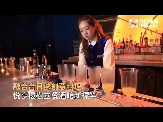 影/融合台日法創意料理 悦亨樓樹立餐酒館新標竿