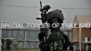 Special Forces Of Thailand - หน่วยรบพิเศษประเทศไทย