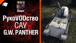 САУ G.W. Panther - рукоVODство от Slayer