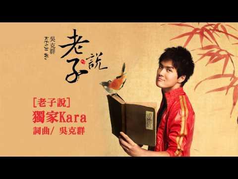 吳克群《老子說 獨家Kara》Official Audio