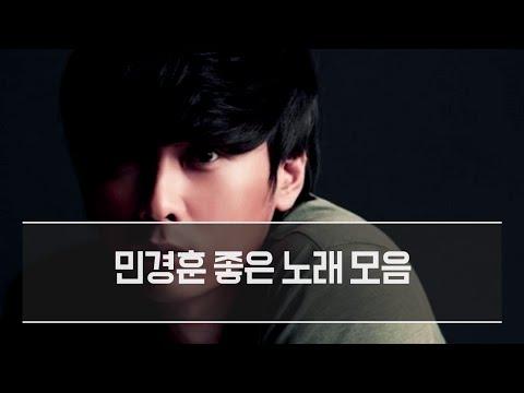 민경훈(솔로) 좋은 노래 모음
