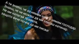 Eva Parmakova ft. Pavell & Venci Venc' - Ti Gubish (Official Tekst)