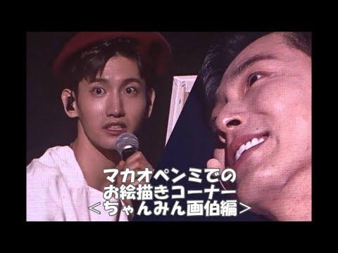 [윤호FANCAM]マカオ☆ユノ お絵描きチャンミン画伯 TVXQ 171015