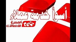 المصرية للإتصالات و أسوا خدمة عملاء     -