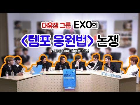 대유잼 그룹 엑소의 [템포 응원법] 논쟁