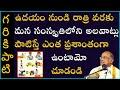 భారతీయ సంస్కృతి - సాంప్రదాయాలు #5 | Garikapati Narasimha Rao Latest Speech | Pravachanam 2021