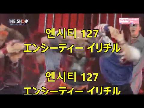[LQ]【NCT 127】Fire Truck 応援法(掛け声)