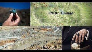 Հանքերի տիրակալները. ո՞վքեր են Հայաստանի հանքատեր պաշտոնյաները