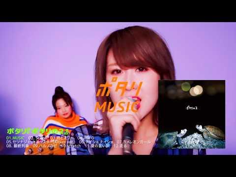 ポタリ 2nd FULL ALBUM 『ポタリの2』全曲トレーラー