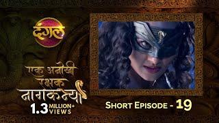 Ek Anokhi Rakshak #Naagkanya || Episode 19 || New TV Show || Monday - Friday @6 PM on Dangal TV