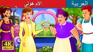 الأم هولى  | Mother Holle Story in Arabic | Arabian Fairy Tales