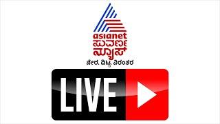 Suvarna News 24X7 |  Kannada Live TV News  | ಸುವರ್ಣನ್ಯೂಸ್ 24X7 ಕನ್ನಡ ನ್ಯೂಸ್ ಲೈವ್