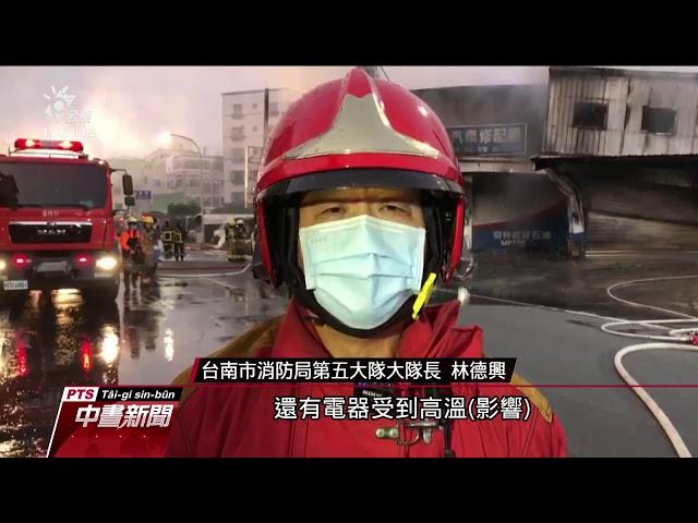 台南物流公司清晨火警 波及旁汽車維修廠