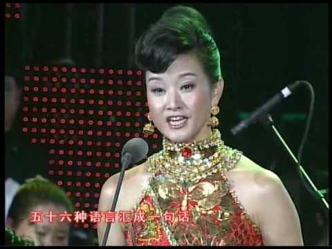 Song Zuying 宋祖英 - Love my China 爱我中华