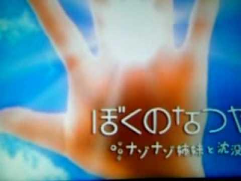 ぼくのなつやすみポータブル2 夏川りみ/少年時代