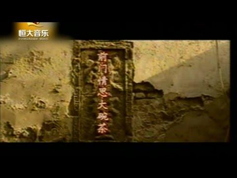 杭天琪 - 前门情思大碗茶