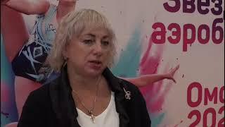 В Омске сегодня завершаются 10-е Всероссийские соревнования «Звезды аэробики»
