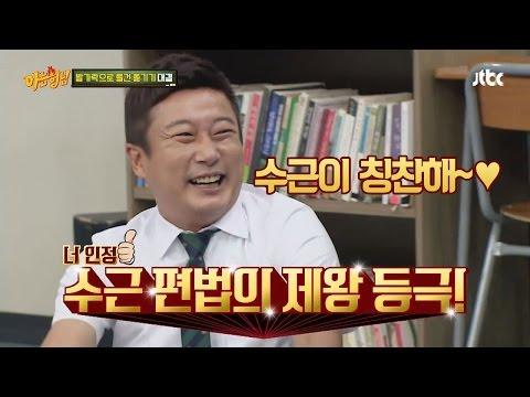 [하드 캐리] '개그 장인' 수근(Lee Soo Geun)이 정말 칭찬해~♡.zip 아는 형님(Knowing bros) 45회