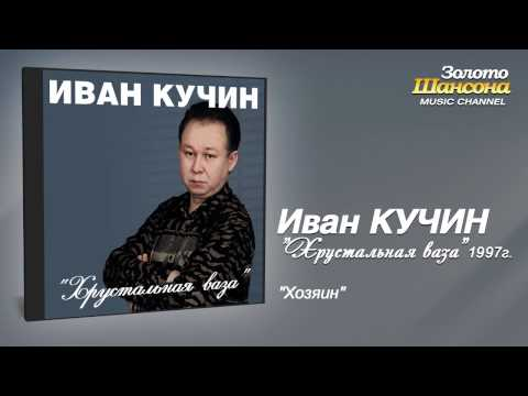 Иван Кучин- Хозяин (Audio)