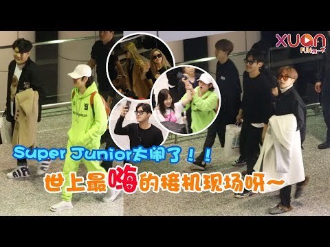 Super Junior太闹惹!!!世上最嗨的接机现场啊~