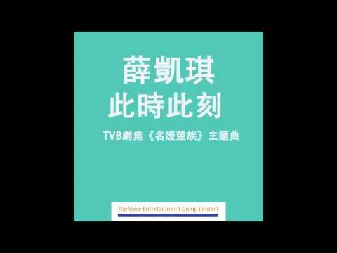 薛凱琪 - 此時此刻 (TVB劇集