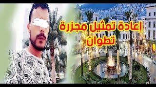 بالفيديو..تفاصيل إلغاء إعادة تمثيل مجزرة تطوان | شوف الصحافة