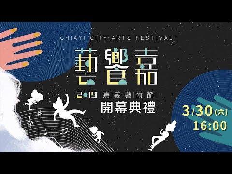 【藝響嘉】2019嘉義藝術節:開幕典禮