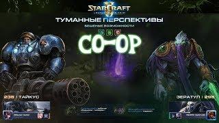 [Ч.184]StarCraft 2 LotV - Бешеные возможности (Эксперт) - Мутация недели