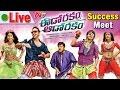 Eedo Rakam Aado Rakam Success Meet - LIVE -Manchu Vishnu, Raj Tarun, Hebah Patel