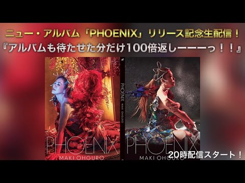 NEWALBUM『PHOENIX』リリース記念生配信「アルバムも待たせた分だけ100倍返しーーーっ!!!」
