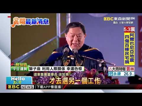 嗆韓愛造勢?徐旭東勉勵畢業生:要投票、好好思考