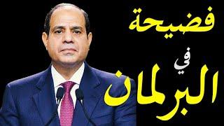 فضيحة في البرلمان المصري جلسة ساخنة تنتهي احداثها بطرد نائب من البرلمان و النواب كادوا يشتبكون معه