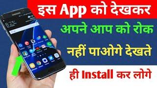 इस #App को देखकर अपने आप को रोक नहीं पाओगे देखते ही #Install कर लोगे !! #latest App 2018