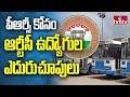 ఫిట్ మెంట్ కల్పించాలని ఆర్టీసీ ఉద్యోగుల డిమాండ్ : Telangana RTC Employees   hmtv