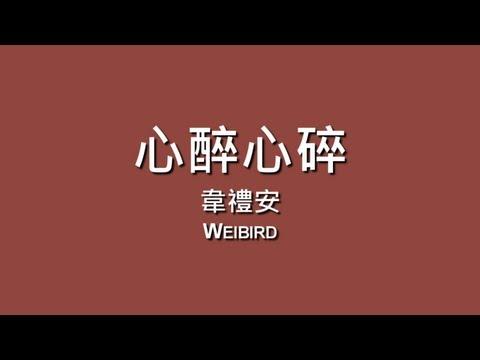 韋禮安 Weibird / 心醉心碎【歌詞】