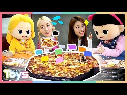 꼬마 친구들의 복불복 서프라이즈 피자 만들기 와 캐리와 엘리의 피자 장난감으로 먹방 대결ㅣ캐리와장난감친구들