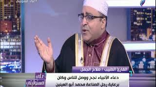على مسئوليتي - الشيخ صلاح الجمل: لم احسب نفسي على أحد .. ...