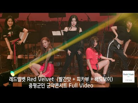 레드벨벳 Red Velvet Full Ver. (빨간맛 + 피카부 + 배드보이)증평군민 군악콘서트@180628