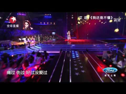 Chinese Idol中国梦之声十强争霸:央吉玛《催眠》PK艾菲《我还是不懂》