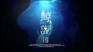 陳卓賢 IAN CHAN 《鯨落》 MV - YouTube YouTube 影片