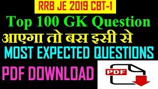 TOP 100 GK/GA QUESTIONS FOR RRB JE 2019 CBT-1 Most Expected    इससे बाहर एक भी सवाल नहीं आएगा! pakka