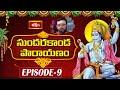 సుందరకాండ పారాయణం   Sundarakanda by Dr P Srinivas   Episode 9   08th July 2020   Bhakthi TV