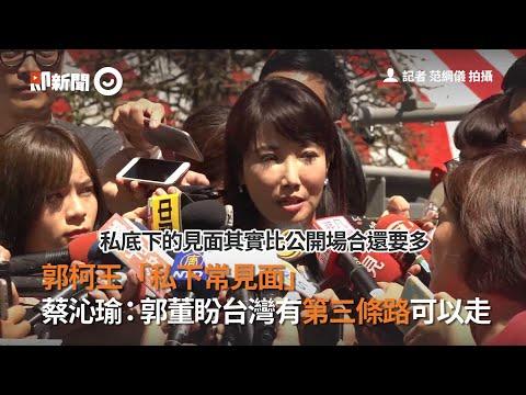 郭柯王「私下常見面」 蔡沁瑜:郭董盼台灣有第三條路可以走