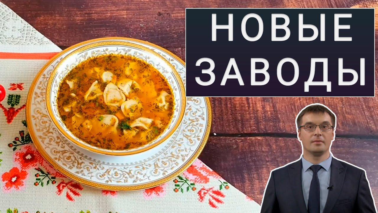 Новые заводы России. Сентябрь 2020 (часть 2)