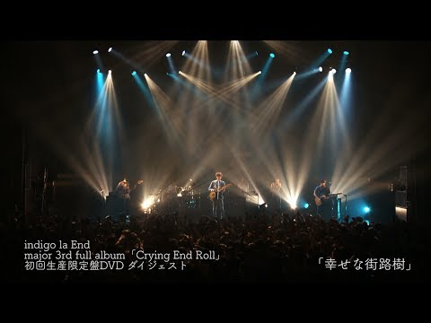 indigo la End major 3rd full album「Crying End Roll」初回盤映像ダイジェスト